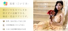 障がいを持つ方のための婚活・恋活マッチングアプリ「恋草 〜こひぐさ〜」のおすすめ画像2