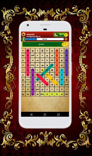 Tamil Word Search Latest screenshots 1