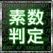 素数判定 - Androidアプリ