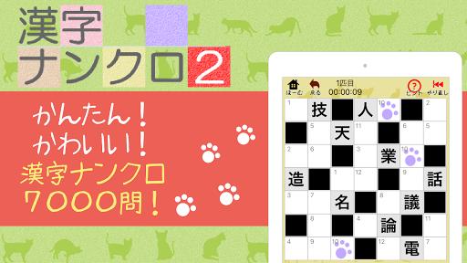 u6f22u5b57u30cau30f3u30afu30eduff12uff5eu7121u6599u306eu6f22u5b57u30afu30edu30b9u30efu30fcu30c9u30d1u30bau30ebuff01u8133u30c8u30ecu3067u304du308bu6f22u5b57u30b2u30fcu30e0 screenshots 6