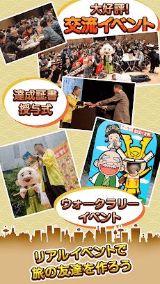 国盗り合戦 -戦国×位置ゲーム!電車や旅行、散歩で遊ぶ日本全国スタンプラリー!のおすすめ画像5
