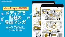 漫画 ebookjapan - 無料マンガ・人気まんがを読もう!無料の電子書籍コミック・漫画アプリのおすすめ画像4