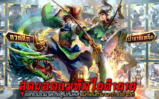 GIGA Three Kingdoms : ฮีโร่ Rise Kingdom screenshots 2
