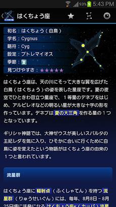 88星座図鑑のおすすめ画像3