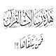 رسائل من القرآن para PC Windows