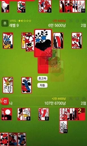 ubb34ub8cc uace0uc2a4ud1b1(Gostop Free) 2.2.4 screenshots 5