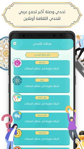Tahadi Wasla - تحدي وصلة apkmartins screenshots 1