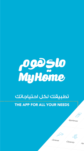 MyHome - Home Service App Apk 1