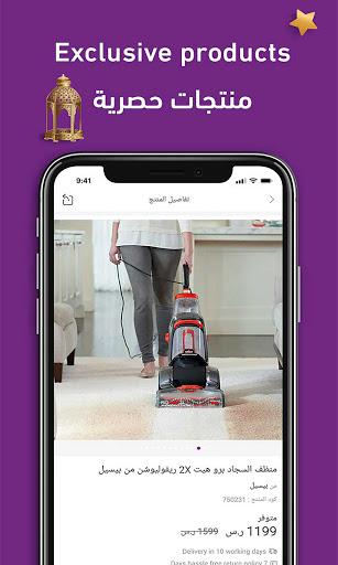 CITRUSS World of Shopping  Screenshots 5