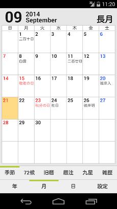 ただのカレンダーのおすすめ画像4