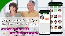 出会い系の熟年マッチは登録無料の中高年やシニア向けチャットアプリのおすすめ画像5