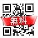 究極のQRコード読み取りアプリ & QRコードリーダー