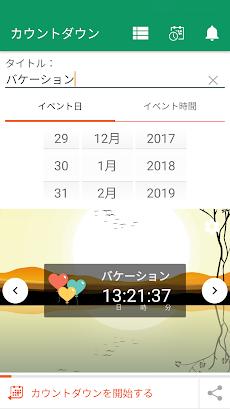 カウントダウンウィジェット Countdown Widgetのおすすめ画像5