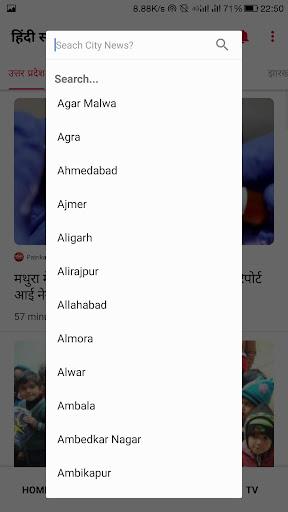 public hindi local news screenshot 2