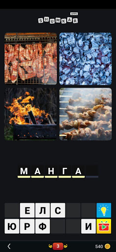 4 Фотки 1 Слово 2020 на русском  screenshots 1