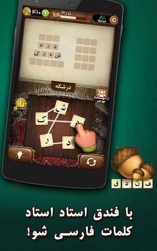 بازی فندق - بازی فکری کلمات  screenshots 1