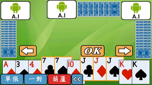 Wi-Fi Big2 in Taiwan 2.7.2 screenshots 13