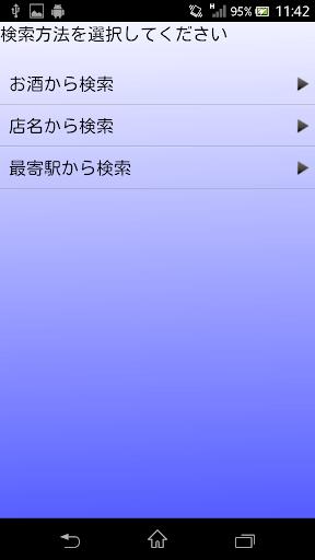 酒めもり For PC Windows (7, 8, 10, 10X) & Mac Computer Image Number- 8