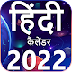 Hindi Calendar 2022 HD para PC Windows