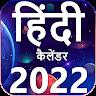 Hindi Calendar 2022  HD app apk icon