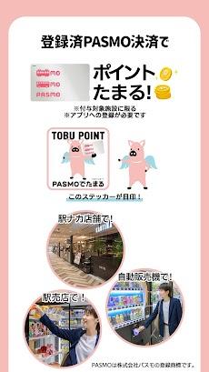 TOBU POINT アプリのおすすめ画像4
