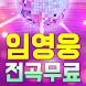 임영웅 노래모음 - 트로트 7080 베스트 인기곡 뽕짝 메들리 100% 무료 노래모음