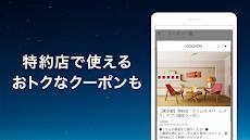 JALカードアプリのおすすめ画像5