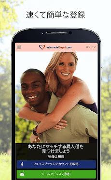 InterracialCupid -異人種との出会い支援アプリのおすすめ画像2