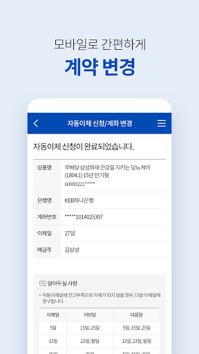 uc0bcuc131ud654uc7ac android2mod screenshots 2