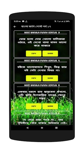 Funny Status Bangla।ফেসবুক ফানি স্ট্যাটাস 2020 screenshot 3