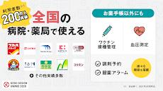 お薬手帳-予約もできる無料のお薬手帳アプリのおすすめ画像1