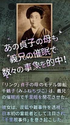 心霊催眠術師【相川葵】占い 無料 当たる 人気のおすすめ画像2