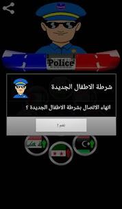 دعوة وهمية شرطة الاطفال الجديدة 3
