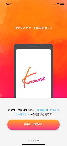 Knowns(ノウンズ) - 一瞬アンサー、大量ポイント。のおすすめ画像4