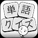 単語クイズ:四字熟語クロス、文字漢字消し冒険無料パズルゲーム - Androidアプリ