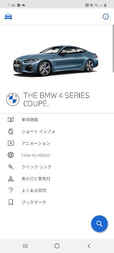 BMW Driver's Guideのおすすめ画像1