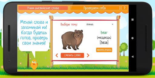 Учим английские слова 3.1 screenshots 2