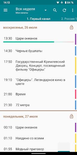 Телепрограмма TVGuide screen 1