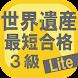 最短合格!世界遺産検定3級 Lite - Androidアプリ