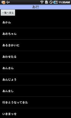【声優ボイスアプリ】声優方言講座 堀川りょう大阪弁編のおすすめ画像3