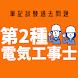 電気工事士2種 2021 ~試験対策アプリ 過去問 練習問題 解説付き~ - Androidアプリ