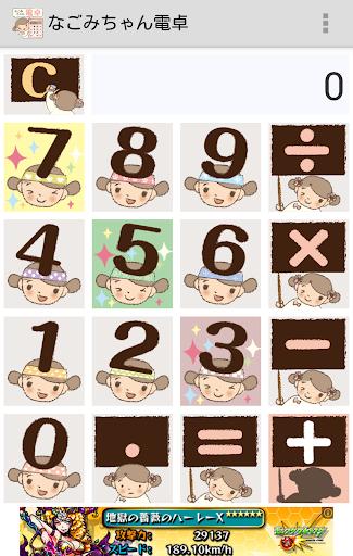 ★なごみちゃん電卓★ For PC Windows (7, 8, 10, 10X) & Mac Computer Image Number- 7