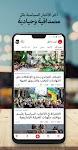 screenshot of أخبار المغرب عاجل