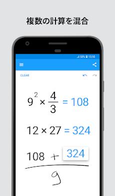 MyScript Calculator 2のおすすめ画像4