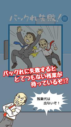 会社バックれる! - 脱出ゲームのおすすめ画像4
