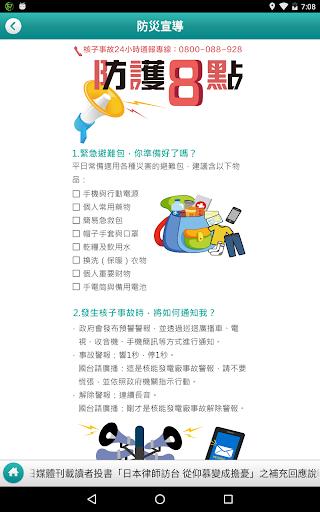 全民原能會 screenshot 13