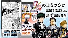銀魂公式アプリ - コミックもアニメもノベルも全部楽しめるってマジかァァァ!のおすすめ画像2