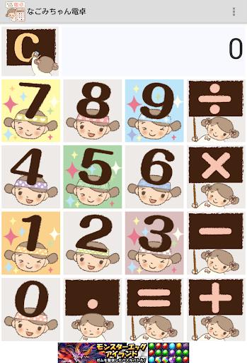 ★なごみちゃん電卓★ For PC Windows (7, 8, 10, 10X) & Mac Computer Image Number- 9