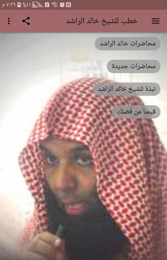 محاضرات خالد الراشد 2021 1.0 screenshots 2