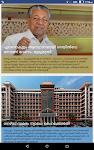 screenshot of Flash News Malayalam
